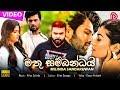 Mathu Sambandai (මතු සම්බන්ධයි) - Milinda Sandaruwan New Song 2019   New Sinhala Music Video 2019