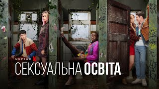 Статеве виховання. 3 сезон   Сексуальна освіта   Sex Education   Український трейлер   Netflix