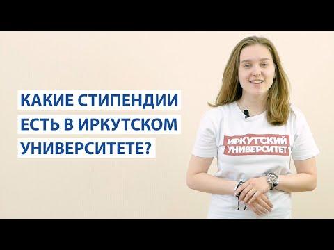 Какие стипендии есть в Иркутском университете?