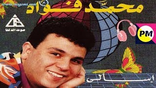 اغاني حصرية البوم اسألى كامل | محمد فؤاد تحميل MP3