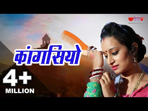 Kangasiyo (Official Song) New Rajasthani Song | Seema Mishra | Veena Music