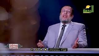سماحة النبي مع غير المسلمين ج2 ح17 برنامج سماحة الإسلام مع فضيلة الدكتور محمد الزغبي