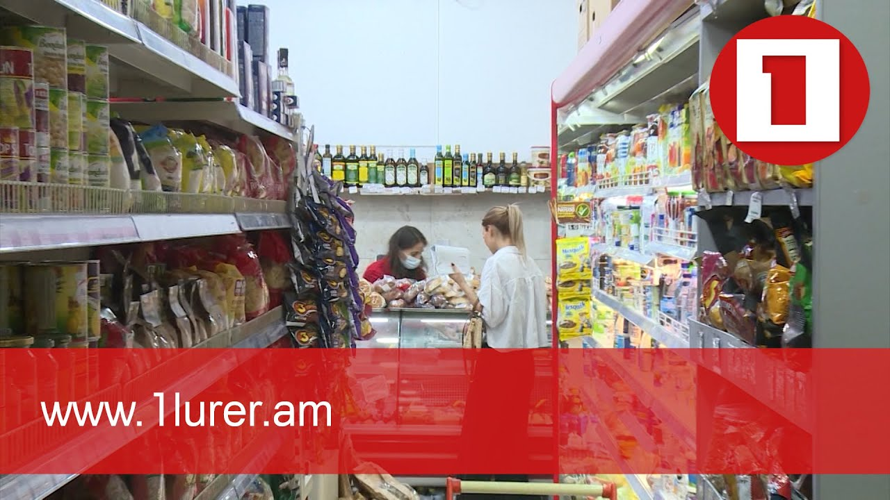 Ո՞ր ապրանքի թանկացման պատճառն է խախտումը. ՀՀ ՄՊՀ 20-ամյակ