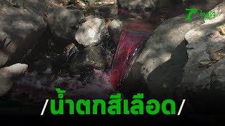 บุกพิสูจน์น้ำตกเฒ่าโต้เป็นสีเลือด | 02-01-63 | ข่าวเย็นไทยรัฐ