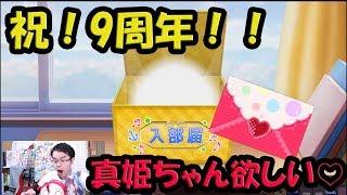 mqdefault - 【スクフェス】祝!ラブライブ9周年!!今後のコンテンツ繁栄を祈願して、、SP勧誘を回していきます!!【SP勧誘】