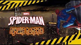 Marvel's Spider-Man - Лучшие Моменты [Нарезка]