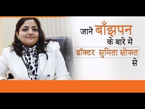 बांझपन - क्या है ईलाज: जानिए डॉ. सुमिता सोफत से - IVF Centre in Punjab