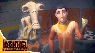 Звёздные войны: Повстанцы - Призраки Джеонозиса. Часть 2 - Star Wars (Сезон 3, Серия 13)   Disney