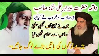 Waqia Peer Mehar Ali Shah Sb By Allama Khadim Hussain Rizvi