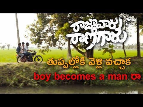 thuppala-venkala-from-raja-vaaru-rani-garu