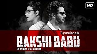 Bakshi Babu (বক্সী বাবু)   Official Song Video   Anirban   Byomkesh   Hoichoi Originals   SVF Music