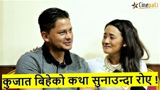 अाफ्नै कथा सझिएर राेए उमेश-कविता! कूजात बिहे गर्दा यति  सम्म दुख पाए ! Bobby | Cinepati TV