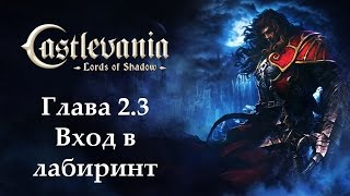 Castlevania - Lords of Shadow. Глава 2.3 - Вход в лабиринт
