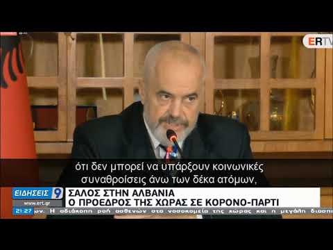 Σάλος στην Αλβανία | Ο Πρόεδρος της χώρας σε κορονο-πάρτι | 24/11/2020 | ΕΡΤ