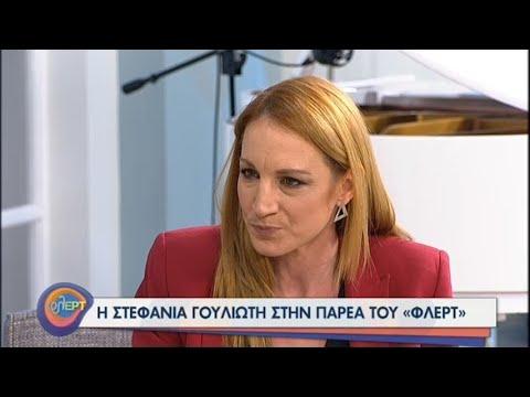 Η Στεφανία Γουλιώτη στην παρέα του «φλΕΡΤ» | 01/02/2021 | ΕΡΤ