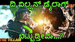 KGF movie film dailog/KGF movie trailer/rocking star yesh/