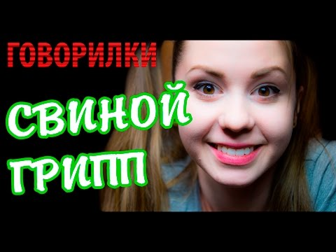 СВИНОЙ ГРИПП и РАСИЗМ НА ОСКАРЕ - Мария Говори