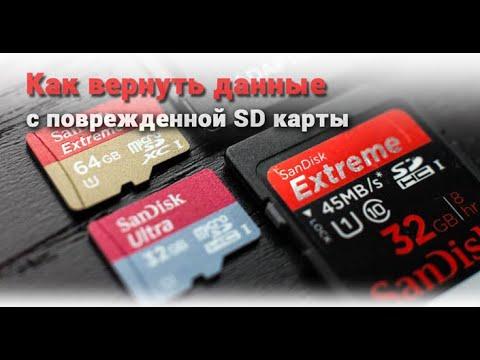 Восстановление информации с SD карты памяти после сбоя при копировании повредилась файловая система