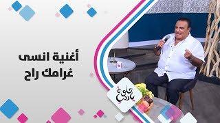 تحميل اغاني المطرب السوري شادي جميل - أغنية انسى غرامك راح - حلوة يا دنيا MP3