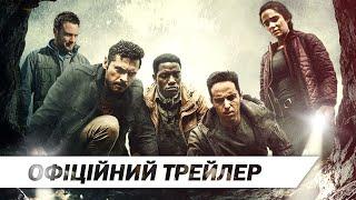 Хребет диявола   Офіційний український трейлер   HD