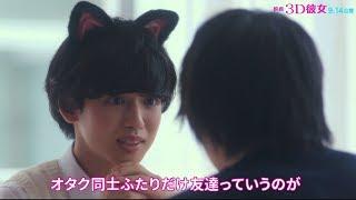 """ゆうたろう「あのオタクがこうなるの!?」""""ネコ耳命""""のオタク仲間が「3D彼女」の見どころ語る映画「3D彼女リアルガール」特別映像が公開"""