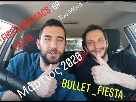 Fiestamaniacs.gr Fiesta του μήνα Μάρτιος 2020 Bullet Fiesta