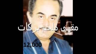 تحميل اغاني روحي شوفي - ملحم بركات ملحم بركات - Melhem Barakat Rohi shofi MP3
