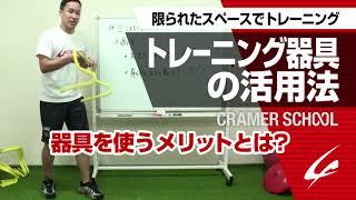 トレーニング器具の活用法