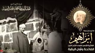 Abdulbasit Abdussamed İbrahim Suresi Nadir Tilavetlerinden