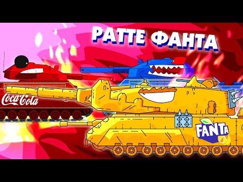 Подмога Ратте ФАНТА - Мультики про танки