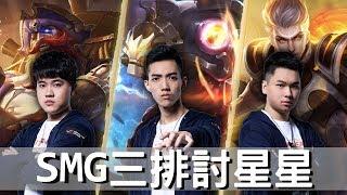 傳說對決|SMG Liang|終於破蛋了 繼續努力!