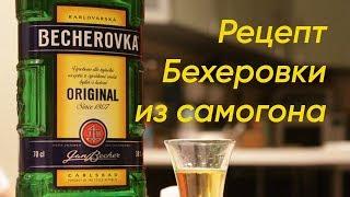 Как приготовить Бехеровку из самогона  #Бехеровка #самогон #настойка  #рецепт #рецепты #becherovka