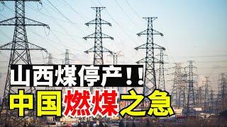 """60座山西煤矿停产,中国遭遇""""燃煤之急"""",炼焦煤恐进入非常紧缺时期,中国限电严重【时事追踪】"""