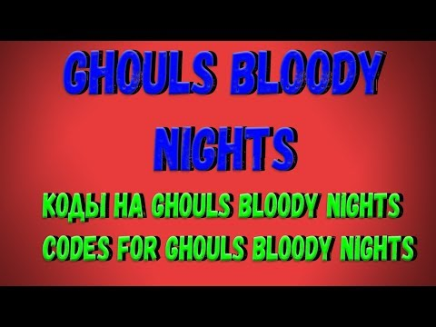 Roblox, Ghouls Bloody Nights  Все коды на данный момент в игре!