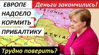Вот Это Поворот! ДЕНЬГИ 3AКОНЧИЛИСЬ: Европе надоело кормить Прибалтику - НОВОСТИ МИРА
