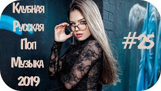 🇷🇺 КЛУБНАЯ РУССКАЯ ПОП МУЗЫКА 2019 🔊 Russian Dance 2019 🔊 New Russian Music 2019 🔊 Музыка #25