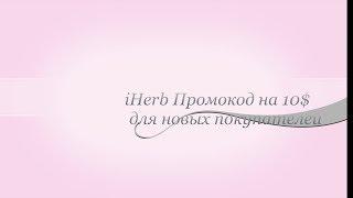iHerb Промокод на скидку 10$+5% по коду SJS024 до 1 ноября 2017