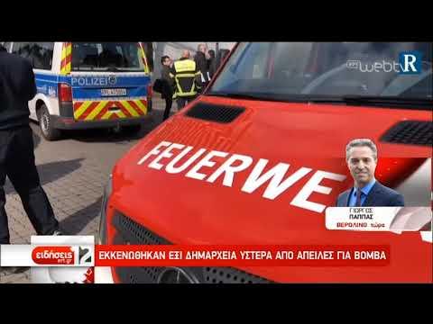 Εκκενώθηκαν έξι δημαρχεία ύστερα από απειλές για βόμβα   26/03/19   ΕΡΤ