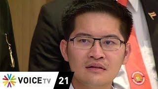 Wake Up News - 'มงคลกิตติ์' เอาผิดนักการเมือง–สื่อหมิ่นประมาท แจง 'จำเป็น' แม้คุกจะล้น