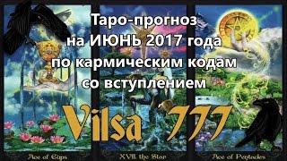 Таро- прогноз на ИЮНЬ-2017 по кармическим кодам со ВСТУПЛЕНИЕМ