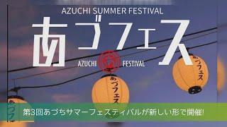 【アミンチュニュース】あづちサマーフェスティバルが形を変えて開催決定!