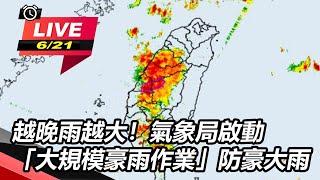 越晚雨越大!氣象局啟動「大規模豪雨作業」