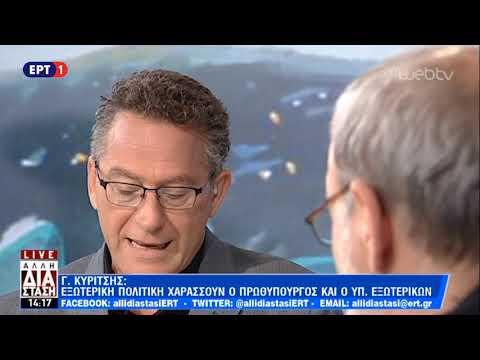 Ο Γιώργος Κυρίτσης στην «Άλλη Διάσταση» | 12/10/2018 | ΕΡΤ