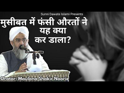 Musibat Me Fansi Aurto Ne Ye Kya Kar Dala?    Maulana Shakir Noorie