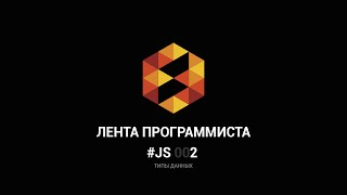 Типы данных JavaScript #002