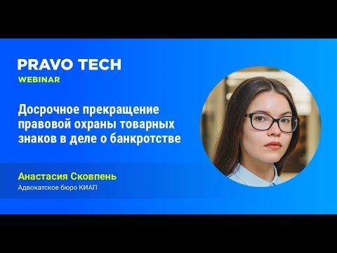 Анастасия Сковпень спикер вебинара «Досрочное прекращение правовой охраны ТЗ в деле о банкротстве»