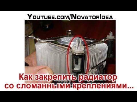 Как закрепить радиатор со сломанными креплениями...