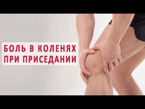 Почему болят колени при приседании и как это лечится?