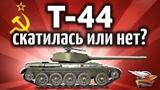 Т-44 - Скатилась или всё ещё норм? - Гайд