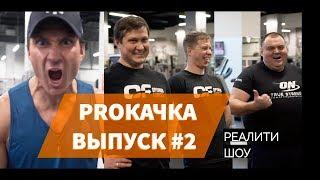 ПРОКАЧКА (реалити шоу) - ВЫПУСК #2